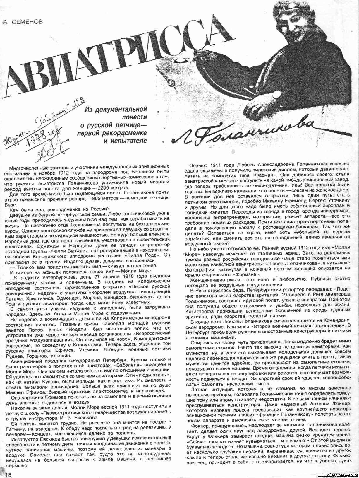 АВІАТРИСА - ГАЛАНЧИКОВА Л.О.
